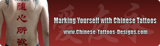 Click Here For Chinese Tattoo Symbols